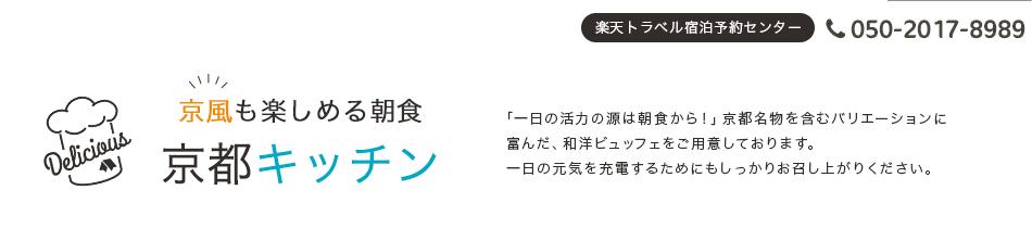 大阪キッチン
