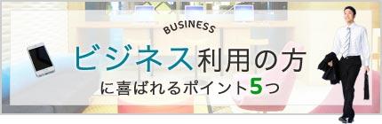 ビジネス利用の方