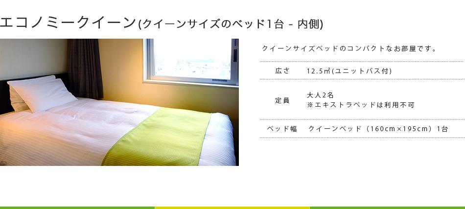 エコノミークイーン(クイーンサイズのベッド1台 - 内側)