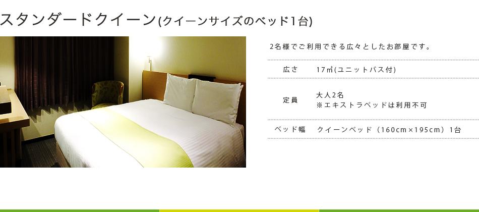 スタンダードクイーン(クイーンサイズのベッド1台)
